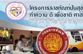 ขอความร่วมมือประชาสัมพันธ์การดำเนินงานโครงการราชทัณฑ์ปันสุข  ...